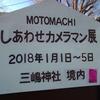 正月に福島に帰省した話