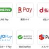 合併を繰り返す「Pay」。最後まで残るスマートフォン決済は?
