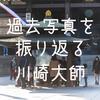【神社仏閣写真】川崎大師を訪れたときの写真を振り返る