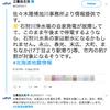 【悲報】北海道胆振東部地震で立憲民主党がデマツイートを拡散していた!しかも翌朝まで謝罪・当該ツイートの削除をしないレベルの低さには国民もドン引きwww