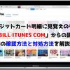 クレジットカード明細に見覚えのない「BILL ITUNES COM」から1920円の請求!!iTunesの購入履歴を確認して対処する方法