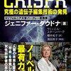 生命を作り変える技術──『CRISPR(クリスパー) 究極の遺伝子編集技術の発見』