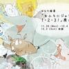 大阪■11/26~12/4■ももろ個展「おふろにジャブン1・2・3! 原画展」