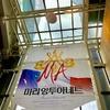 【'19ミニョン出演MA②】初めての韓国ミュージカル