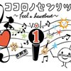 【ももクロ】有安杏果のココロノセンリツ〜Feel a heartbeat~Vol.1に行ってきた【ソロライブ】