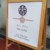 ハノイの日本人街周辺、ファンケービン通りの「ふく。カフェ」でほっこり和スイーツ。