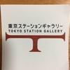 日曜日は東京駅へ