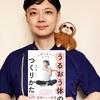 4年ぶりの新刊……発売しました! (ノД`)