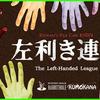 【マーダーミステリー感想】 左利き連盟-The Left-Handed League-