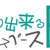 脱毛ができるレンタルスペースBe'名古屋金山店【ヒゲ脱毛の紹介】