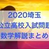 【数学解説】2020埼玉県公立高校入試問題~まとめ~