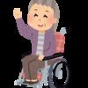 車いすの使用の目的と種類【介護】【リハビリ】