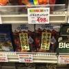 【商品開発】季節によるニーズの変化