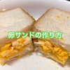 マヨネーズで味付け!簡単な卵サンドの作り方