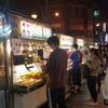 台湾旅行のお勧めスポット☆その4~台湾へ行ったら、体験しよう♬『夜市の食べ歩き』~インテリアデザイナーまよの台湾旅行記♬