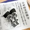 今年も早稲田にある穴八幡宮のお守り「一陽来復」にお世話になります