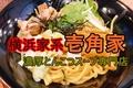 ラーメン【壱角家】 in伊勢原