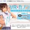 「VRカノジョ」がいよいよSteamで販売開始!ただし「一般版」なので購入には注意が必要