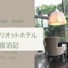 東京マリオットホテル宿泊記(平会員・ラウンジ有・アップグレード無)