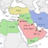 中東の大雑把なまとめ