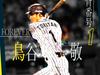 阪神【鳥谷選手】に引退勧告。彼に続く若手選手がいない現状