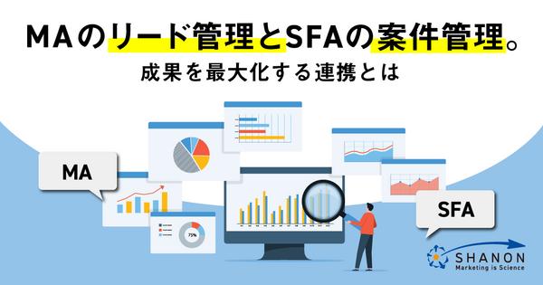 MA(マーケティングオートメーション)のリード管理とSFAの案件管理。成果を最大化する連携とは