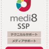 『medi8』の広告の貼り方について