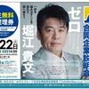 堀江貴文氏の講演会