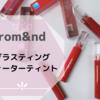 【rom&nd ロムアンド】薄い薄いガラス玉のような、ツヤと落ち着いた色が素敵なグラスティングウォーターティント
