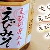 関西人オススメのマルヨ食品のえびみそがいろいろ使えて便利!