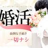 婚活サイト「華の会メール  Bridal」の使い方と料金、口コミのまとめ