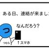 帰ってきた勧誘大使【4コマ漫画】