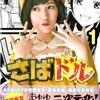 読者のハートをいただき〜まゆゆ〜(38)「さばドル」