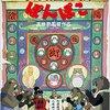 『平成狸合戦ぽんぽこ』は戦後左翼運動群像劇・・・と勘繰って観ると面白い