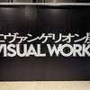 【秋葉原】エヴァンゲリオン展 VISUAL WORKSに行ってきた