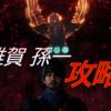 【攻略】仁王2 〜1人で倒す!ボス「雑賀孫一」攻略方法〜