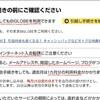 アメックスゴールド祭の備忘録【十五】BIGLOBEの解約は明日まで!