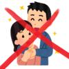 大学生のための恋愛しない人が読む記事
