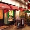 【オススメ5店】新横浜・綱島・菊名・鴨居(神奈川)にあるパスタが人気のお店