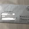 【株主優待】ブロードリーフ(3673)よりQUOカードが届きました