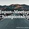 日本一のミートアッパーを決めるレース「JAPAN Meetup Championship」を開催します