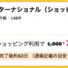 【ハピタス】セゾンカードインターナショナルで7,000pt(7,000円)!