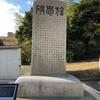 広島東照宮にあります「旌忠碑」、ここに明治の広島がありました。(二葉の里、歴史の散歩道)