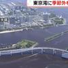 季節外れの暑さとなった東京では東京湾で赤潮が発生!今年の夏は全国的に猛暑傾向にあり、赤潮にも警戒が必要!!
