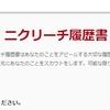 【おすすめの就活サイト①】「ニクリーチ」を使ってみた。就活が合わないと感じる人こそ、登録してみるべき!