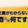 2021.06.16(水)/断酒・禁酒・ノックビンを飲む/00027
