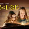 Amazonプライムで配信中の海外ドラマ「まほうのレシピ」が面白い!