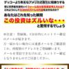 【幻の情報】毎朝出勤前の数分間だけで2000万円稼げたら会社を辞めますか?