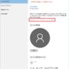 Windows 10:Microsoftアカウントでのサインインをグループポリシーにて制限する