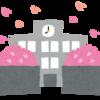 桜修館中の受検対策まとめ 適性検査の傾向分析 おススメの勉強法